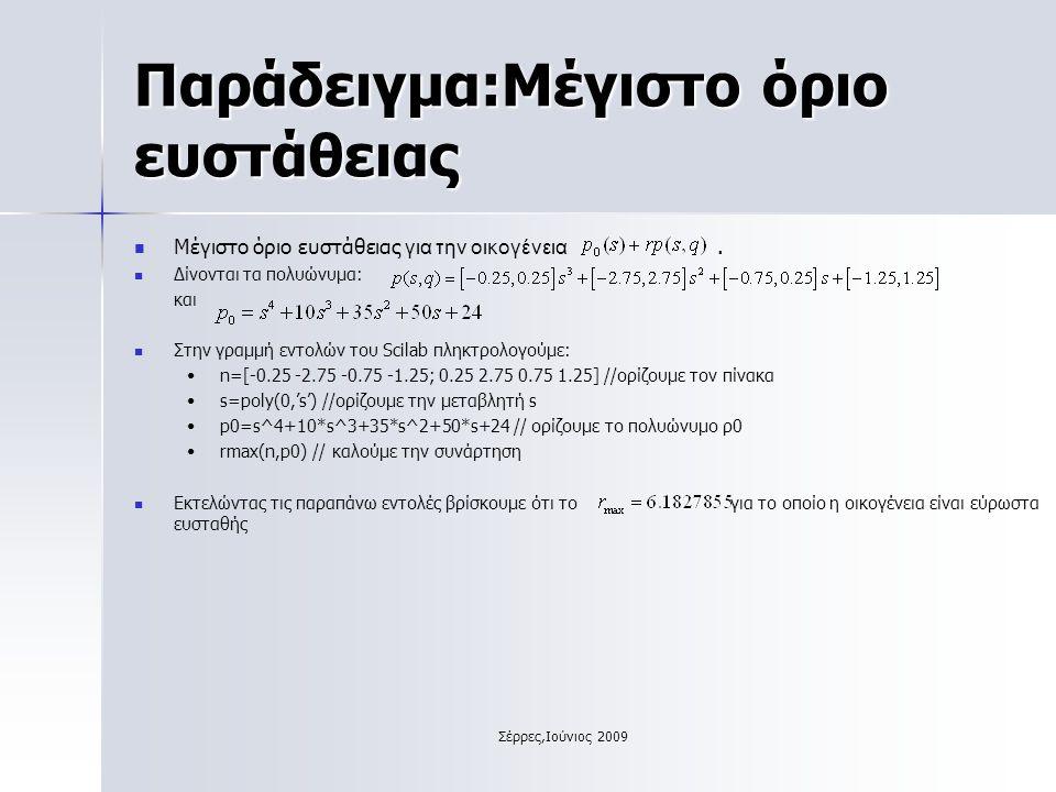 Σέρρες,Ιούνιος 2009 Παράδειγμα:Μέγιστο όριο ευστάθειας Μέγιστο όριο ευστάθειας για την οικογένεια.