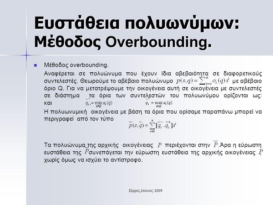 Σέρρες,Ιούνιος 2009 Ευστάθεια πολυωνύμων: Μέθοδος Overbounding.