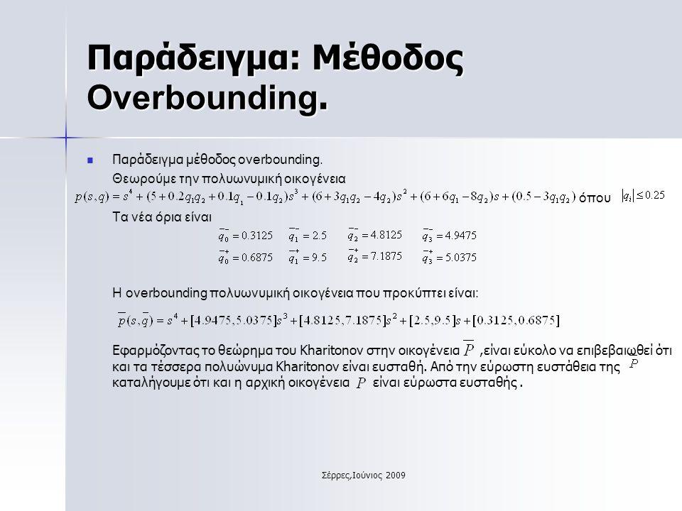 Σέρρες,Ιούνιος 2009 Παράδειγμα: Μέθοδος Overbounding.
