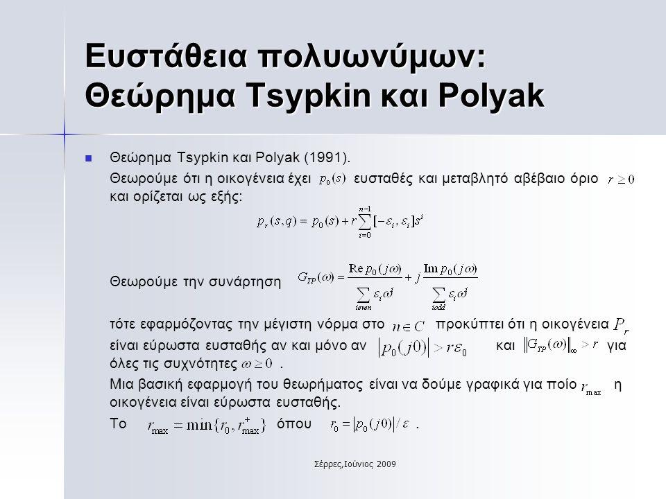 Σέρρες,Ιούνιος 2009 Ευστάθεια πολυωνύμων: Θεώρημα Tsypkin και Polyak Θεώρημα Tsypkin και Polyak (1991).