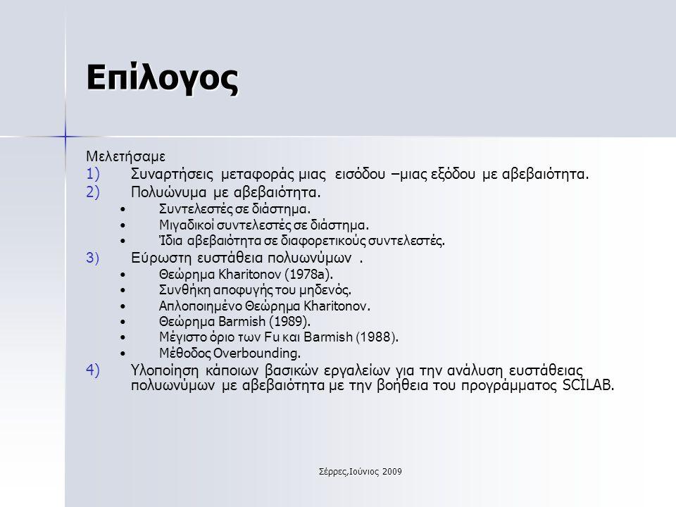 Σέρρες,Ιούνιος 2009 Επίλογος Μελετήσαμε 1) 1)Συναρτήσεις μεταφοράς μιας εισόδου –μιας εξόδου με αβεβαιότητα.