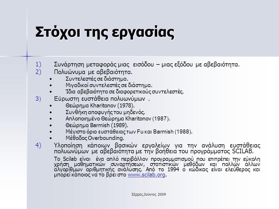 Σέρρες,Ιούνιος 2009 Στόχοι της εργασίας 1) 1)Συνάρτηση μεταφοράς μιας εισόδου – μιας εξόδου με αβεβαιότητα.