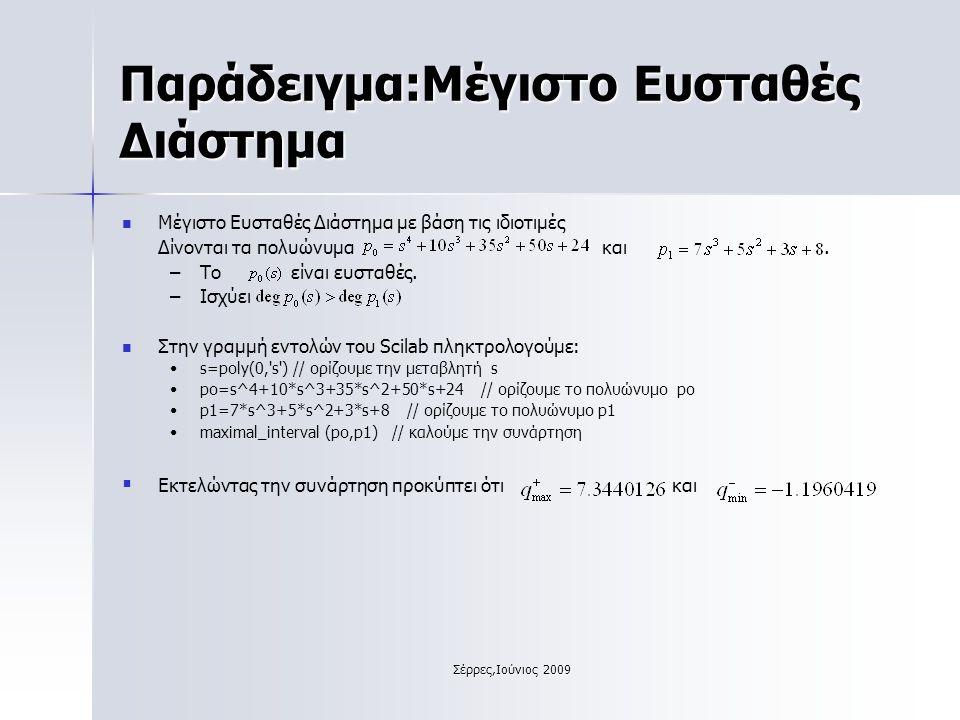 Σέρρες,Ιούνιος 2009 Παράδειγμα:Μέγιστο Ευσταθές Διάστημα Μέγιστο Ευσταθές Διάστημα με βάση τις ιδιοτιμές Δίνονται τα πολυώνυμα και.