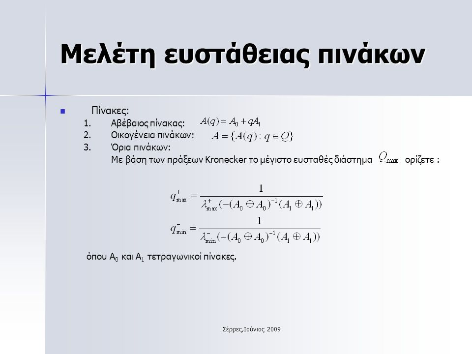 Σέρρες,Ιούνιος 2009 Ευστάθεια πολυωνύμων:Μέγιστο όριο ευστάθειας Μέγιστο όριο ευστάθειας.