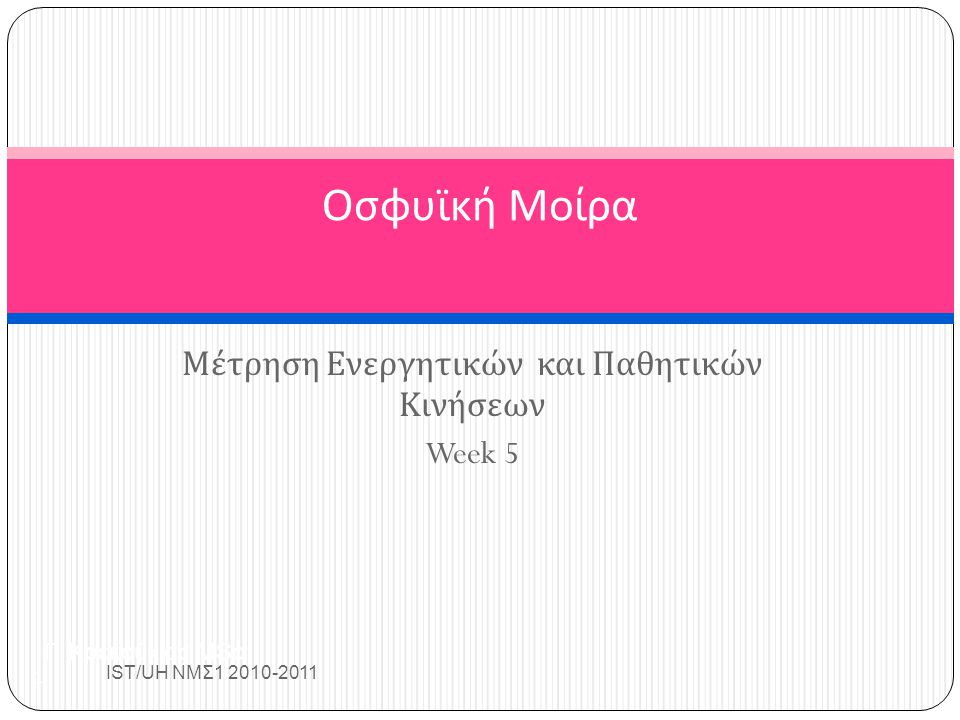 Μέτρηση Ενεργητικών και Παθητικών Κινήσεων Week 5 IST/UH ΝΜΣ1 2010-2011 1 Οσφυϊκή Μοίρα Γ. Κρεκούκιας MSc