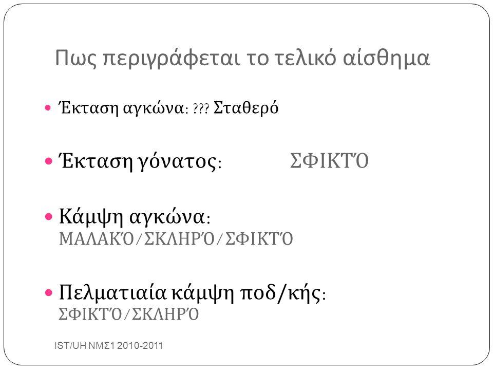 Πως περιγράφεται το τελικό αίσθημα IST/UH ΝΜΣ1 2010-2011 10 Έκταση αγκώνα : ??.