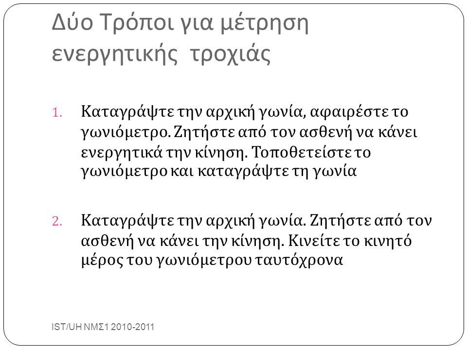 Δύο Τρόποι για μέτρηση ενεργητικής τροχιάς IST/UH ΝΜΣ1 2010-2011 18 1.