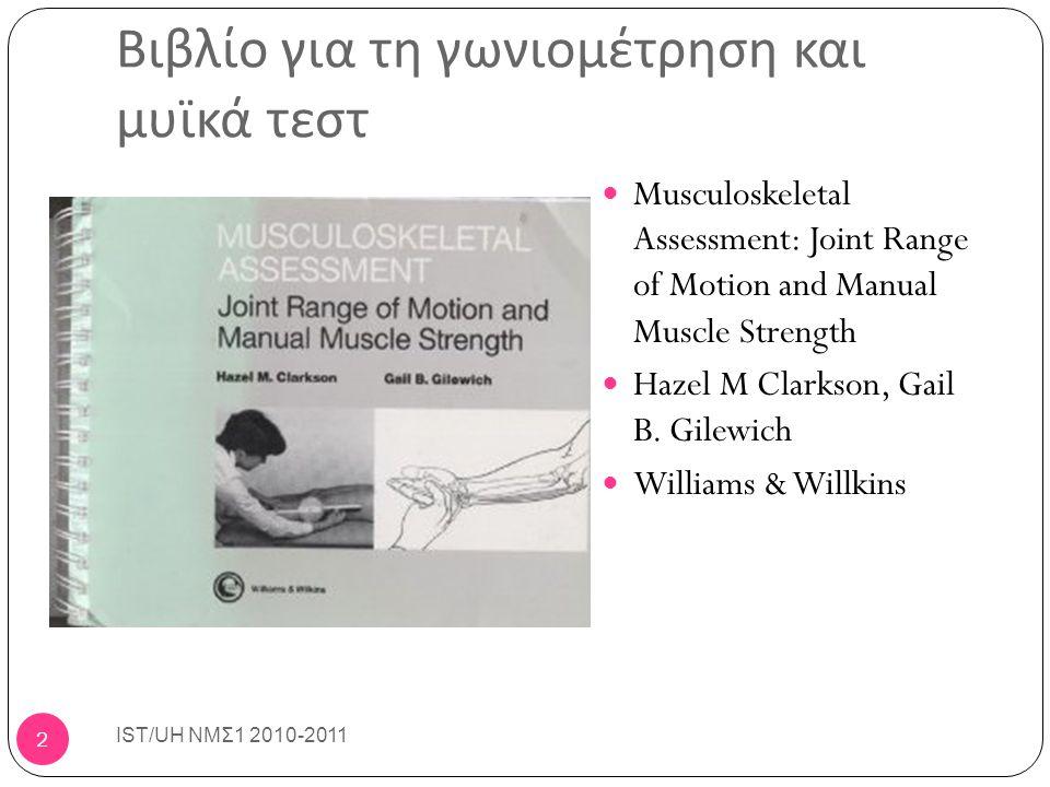 Βιβλίο για τη γωνιομέτρηση και μυϊκά τεστ Musculoskeletal Assessment: Joint Range of Motion and Manual Muscle Strength Hazel M Clarkson, Gail B. Gilew