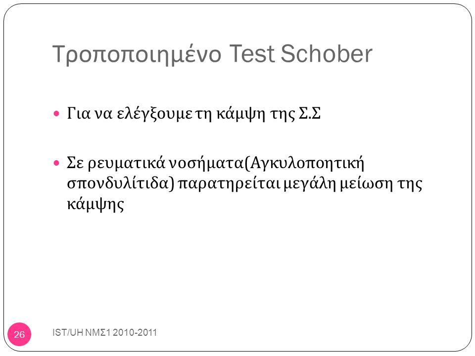 Τροποποιημένο Test Schober Για να ελέγξουμε τη κάμψη της Σ. Σ Σε ρευματικά νοσήματα ( Αγκυλοποητική σπονδυλίτιδα ) παρατηρείται μεγάλη μείωση της κάμψ