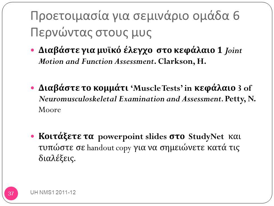 Προετοιμασία για σεμινάριο ομάδα 6 Περνώντας στους μυς Διαβάστε για μυϊκό έλεγχο στο κεφάλαιο 1 Joint Motion and Function Assessment. Clarkson, H. Δια