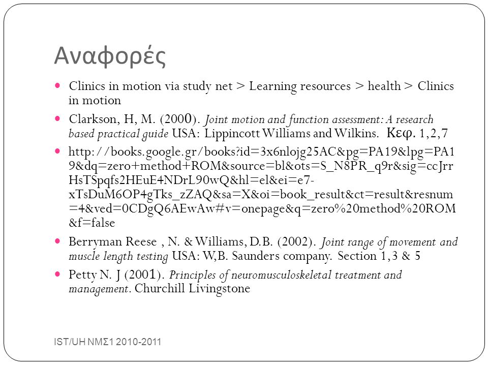 Αναφορές IST/UH ΝΜΣ1 2010-2011 38 Clinics in motion via study net > Learning resources > health > Clinics in motion Clarkson, H, M. (2000). Joint moti