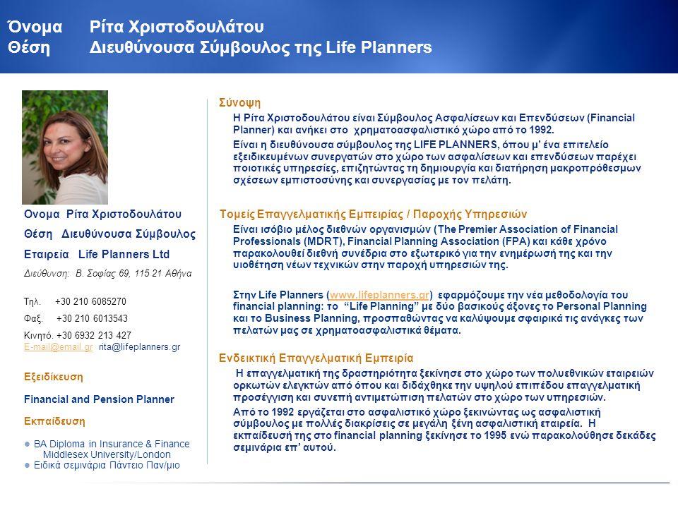 Όνομα Ρίτα Χριστοδουλάτου Θέση Διευθύνουσα Σύμβουλος της Life Planners Σύνοψη Η Ρίτα Χριστοδουλάτου είναι Σύμβουλος Ασφαλίσεων και Επενδύσεων (Financi