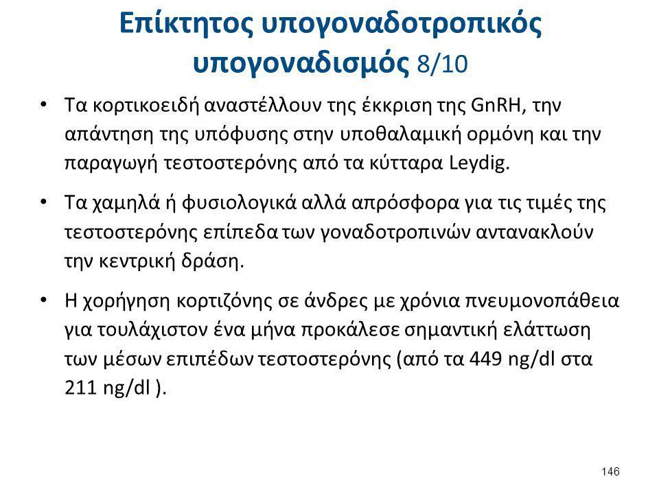Επίκτητος υπογοναδοτροπικός υπογοναδισμός 8/10 Τα κορτικοειδή αναστέλλουν της έκκριση της GnRΗ, την απάντηση της υπόφυσης στην υποθαλαμική ορμόνη και