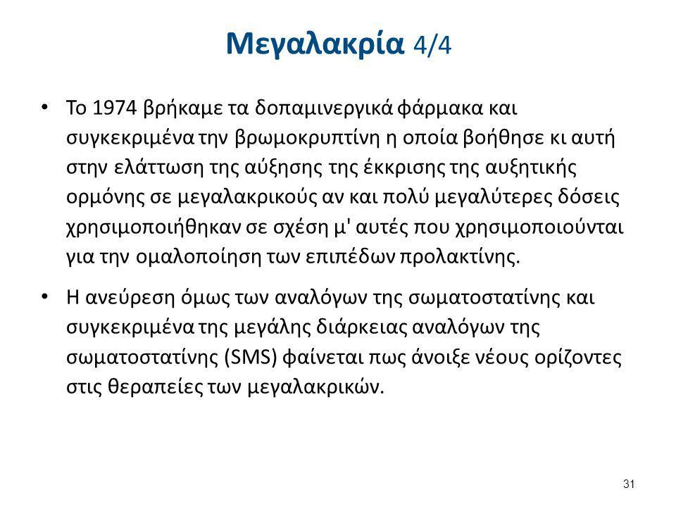 Μεγαλακρία 4/4 Το 1974 βρήκαμε τα δοπαμινεργικά φάρμακα και συγκεκριμένα την βρωμοκρυπτίνη η οποία βοήθησε κι αυτή στην ελάττωση της αύξησης της έκκρι
