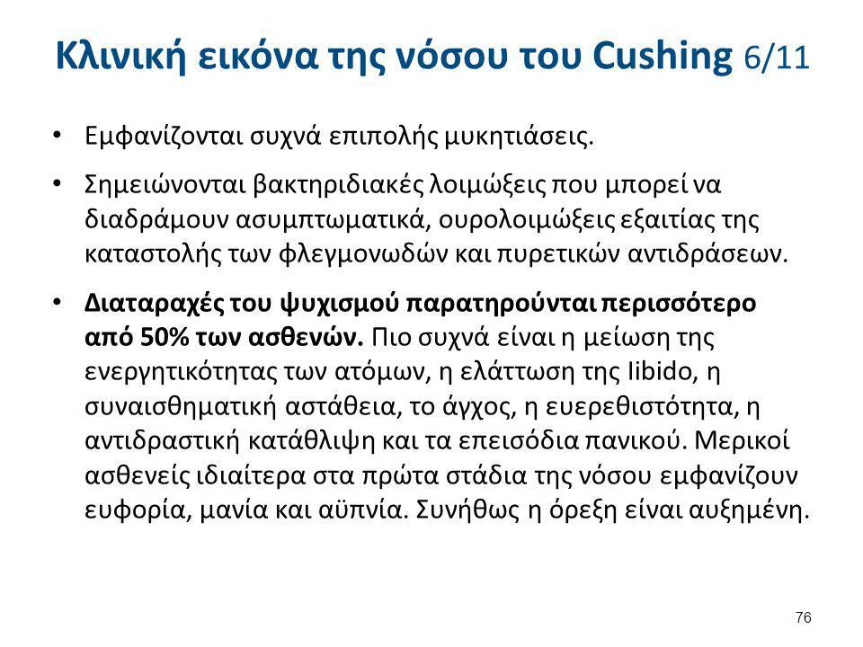 Κλινική εικόνα της νόσου του Cushing 6/11 Εμφανίζονται συχνά επιπολής μυκητιάσεις. Σημειώνονται βακτηριδιακές λοιμώξεις που μπορεί να διαδράμουν ασυμπ