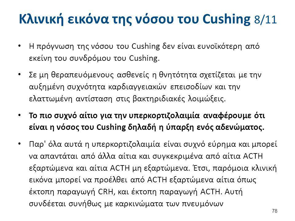 Κλινική εικόνα της νόσου του Cushing 8/11 Η πρόγνωση της νόσου του Cushing δεν είναι ευνοϊκότερη από εκείνη του συνδρόμου του Cushing. Σε μη θεραπευόμ