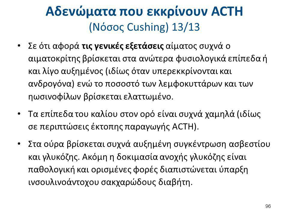 Αδενώματα που εκκρίνουν ACTH (Nόσος Cushing) 13/13 Σε ότι αφορά τις γενικές εξετάσεις αίματος συχνά ο αιματοκρίτης βρίσκεται στα ανώτερα φυσιολογικά ε