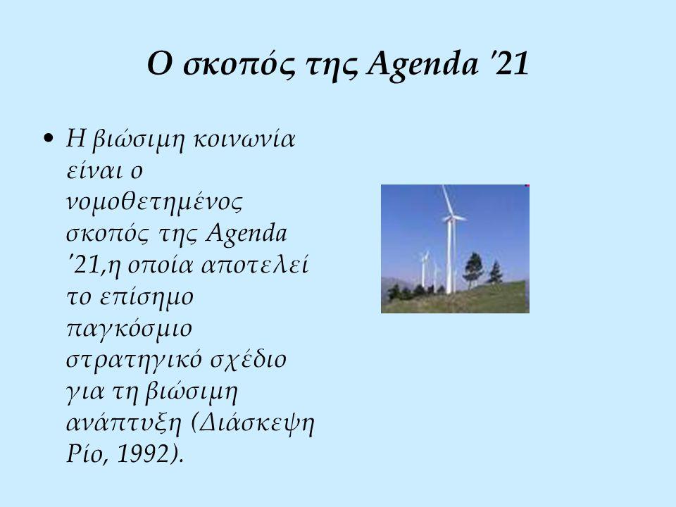 Ο σκοπός της Agenda 21 H βιώσιμη κοινωνία είναι ο νομοθετημένος σκοπός της Agenda 21,η οποία αποτελεί το επίσημο παγκόσμιο στρατηγικό σχέδιο για τη βιώσιμη ανάπτυξη (Διάσκεψη Ρίο, 1992).