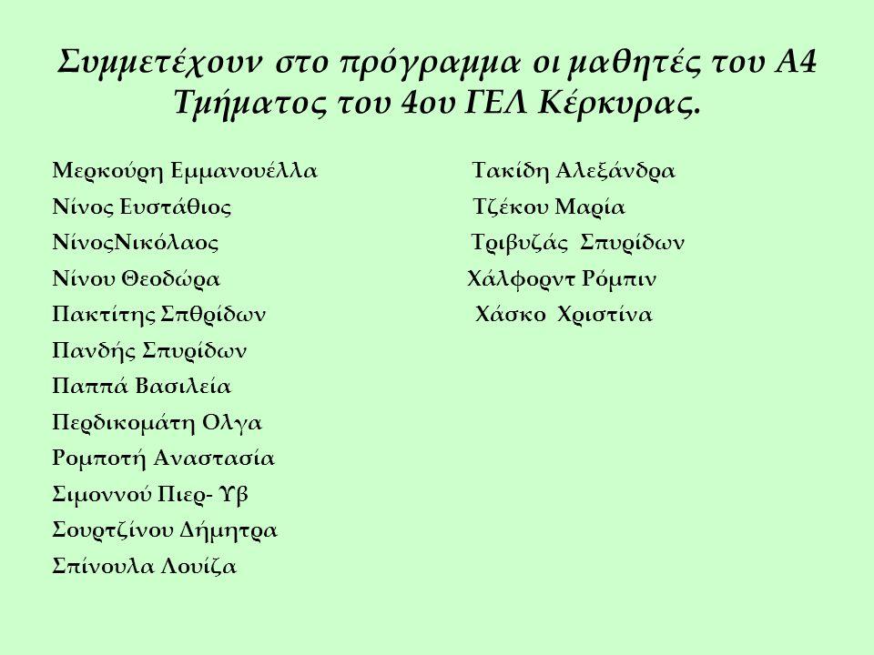 Συμμετέχουν στο πρόγραμμα οι μαθητές του Α4 Τμήματος του 4ου ΓΕΛ Κέρκυρας.