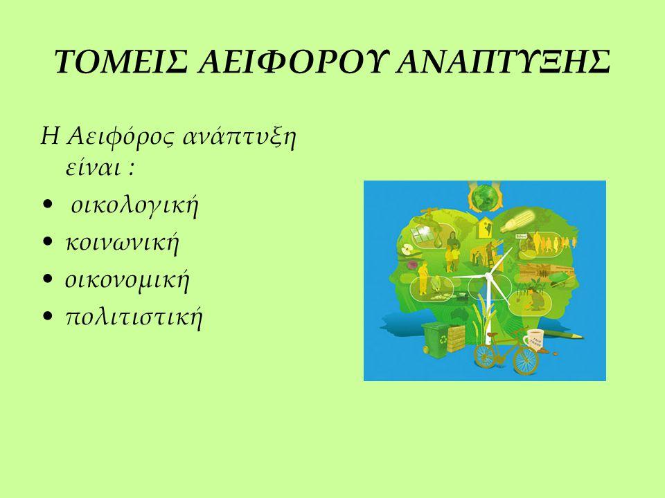 Διαχείρισης Περιβάλλοντος & Φυσικών Πόρων (Αγρίνιο) (2ο &4ο ΠΕΔΙΟ) O Περιβαλλοντολόγος ασχολείται με την κατανόηση και ερμηνεία τεχνολογικών, κοινωνικών, ηθικών και διαχειριστικών προβλημάτων του φυσικού και ανθρωπογενούς περιβάλλοντος.