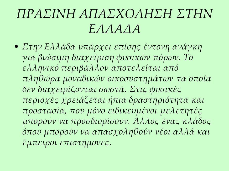 ΠΡΑΣΙΝΗ ΑΠΑΣΧΟΛΗΣΗ ΣΤΗΝ ΕΛΛΑΔΑ Στην Ελλάδα υπάρχει επίσης έντονη ανάγκη για βιώσιμη διαχείριση φυσικών πόρων.