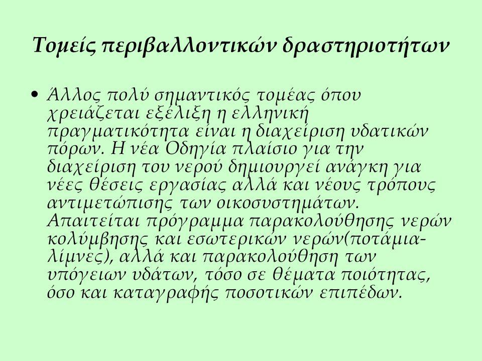 Τομείς περιβαλλοντικών δραστηριοτήτων Άλλος πολύ σημαντικός τομέας όπου χρειάζεται εξέλιξη η ελληνική πραγματικότητα είναι η διαχείριση υδατικών πόρων.