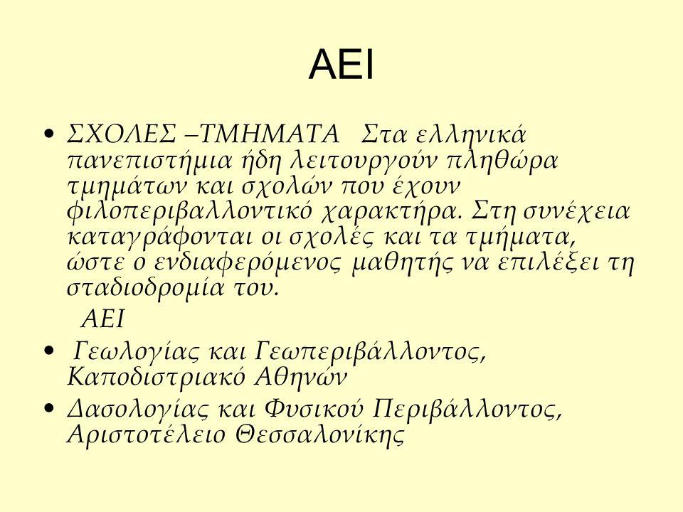 AEI ΣΧΟΛΕΣ –ΤΜΗΜΑTA Στα ελληνικά πανεπιστήμια ήδη λειτουργούν πληθώρα τμημάτων και σχολών που έχουν φιλοπεριβαλλοντικό χαρακτήρα.