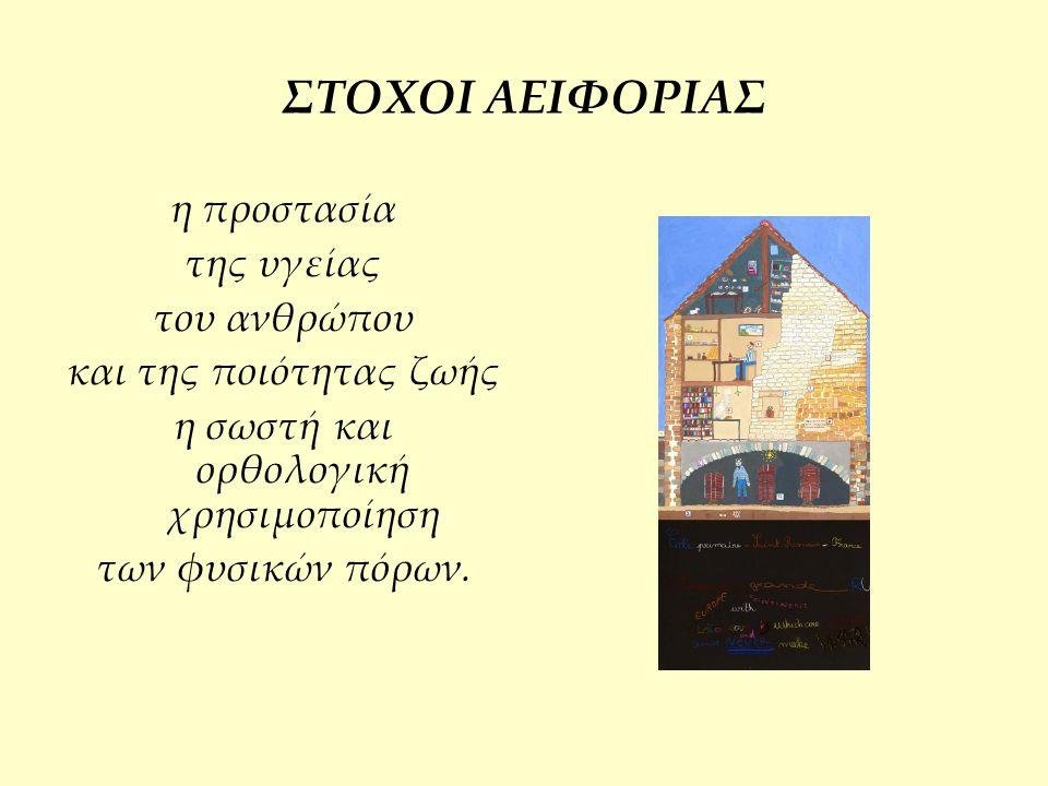 ATEI Ανθοκομίας – Αρχιτεκτονικής Τοπίου Ηπείρου (Άρτα) (4ο ΠΕΔΙΟ) Το τμήμα ανήκει στην Σχολή Τεχνολογίας Γεωπονίας και αποσκοπεί στην εκπαίδευση τεχνολόγων γεωπόνων οι οποίοι θα είναι εξειδικευμένοι αφενός μεν στην παραγωγική ανθοκομία και αφετέρου στην κηποτεχνία και τις εφαρμογές της ανθοκομίας στην αρχιτεκτονική του τοπίου.