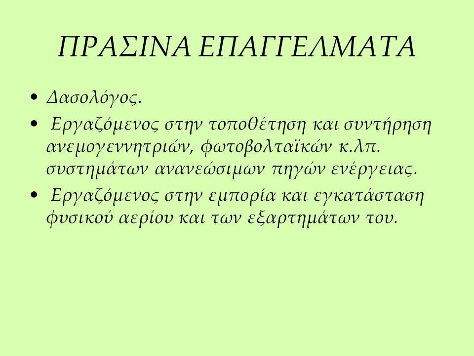 ΠΡΑΣΙΝΑ ΕΠΑΓΓΕΛΜΑΤΑ Δασολόγος.