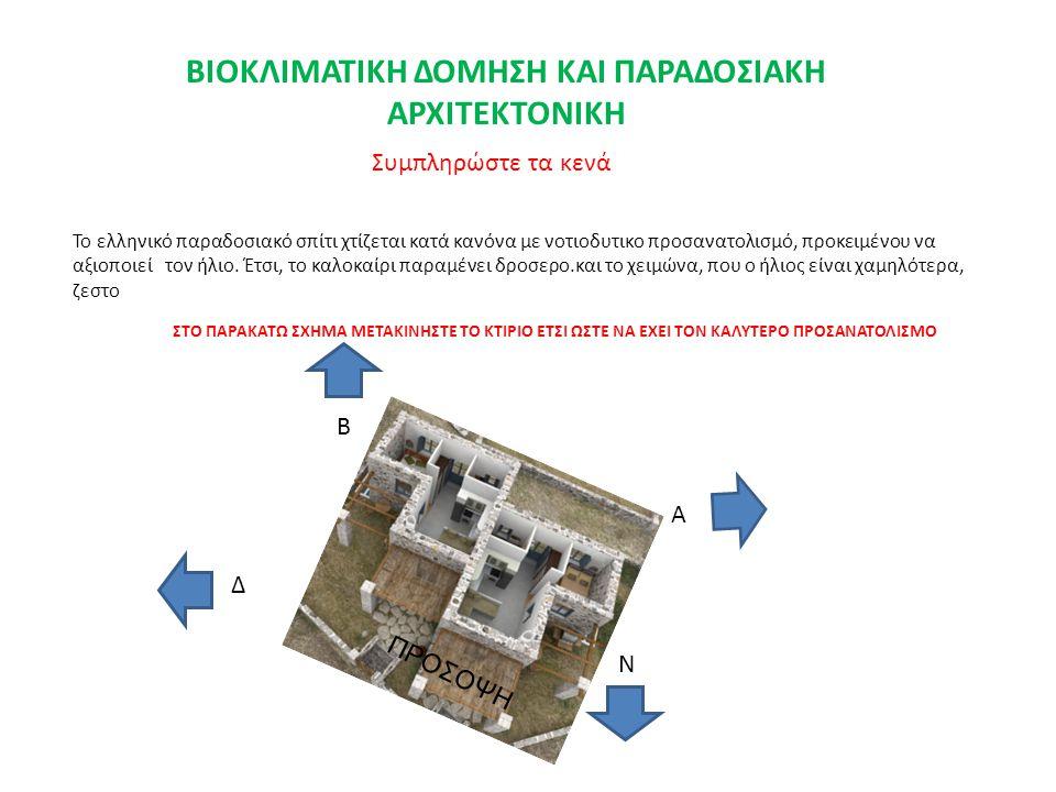 Το ελληνικό παραδοσιακό σπίτι χτίζεται κατά κανόνα με νοτιοδυτικο προσανατολισμό, προκειμένου να αξιοποιεί τον ήλιο. Έτσι, το καλοκαίρι παραμένει δροσ
