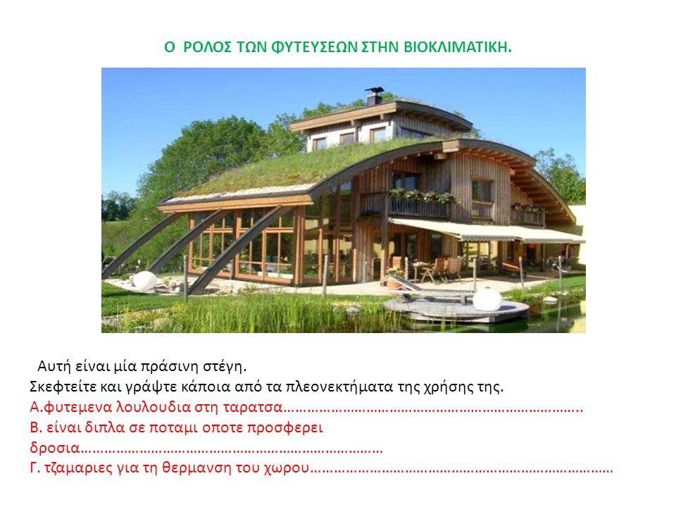 Ο ΡΟΛΟΣ ΤΩΝ ΦΥΤΕΥΣΕΩΝ ΣΤΗΝ ΒΙΟΚΛΙΜΑΤΙΚΗ. Αυτή είναι μία πράσινη στέγη. Σκεφτείτε και γράψτε κάποια από τα πλεονεκτήματα της χρήσης της. Α.φυτεμενα λου