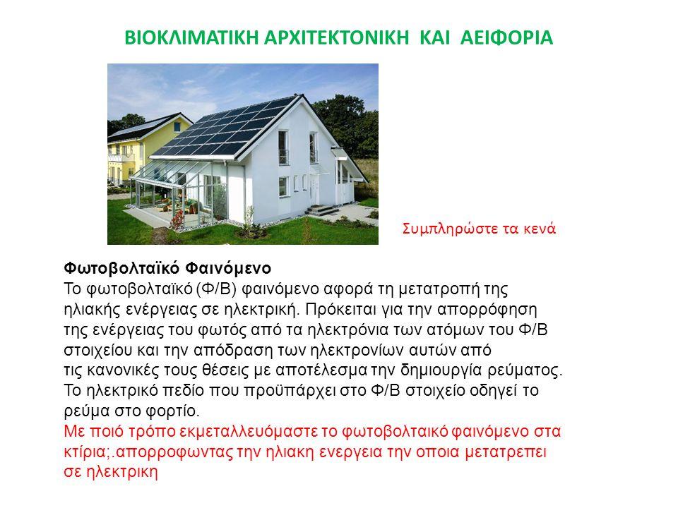 ΒΙΟΚΛΙΜΑΤΙΚΗ ΑΡΧΙΤΕΚΤΟΝΙΚΗ ΚΑΙ ΑΕΙΦΟΡΙΑ Φωτοβολταϊκό Φαινόμενο Το φωτοβολταϊκό (Φ/Β) φαινόμενο αφορά τη μετατροπή της ηλιακής ενέργειας σε ηλεκτρική.