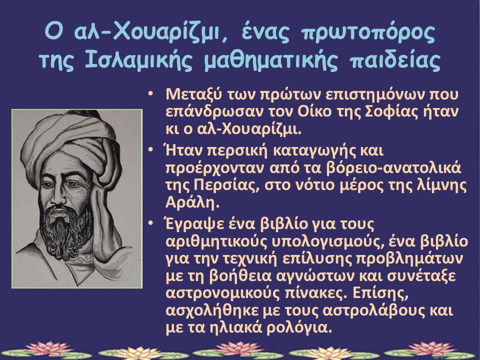 Ο αλ-Χουαρίζμι, ένας πρωτοπόρος της Ισλαμικής μαθηματικής παιδείας Μεταξύ των πρώτων επιστημόνων που επάνδρωσαν τον Οίκο της Σοφίας ήταν κι ο αλ-Χουαρίζμι.