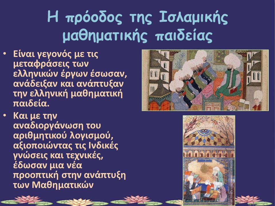Η πρόοδος της Ισλαμικής μαθηματικής παιδείας Είναι γεγονός με τις μεταφράσεις των ελληνικών έργων έσωσαν, ανάδειξαν και ανάπτυξαν την ελληνική μαθηματική παιδεία.