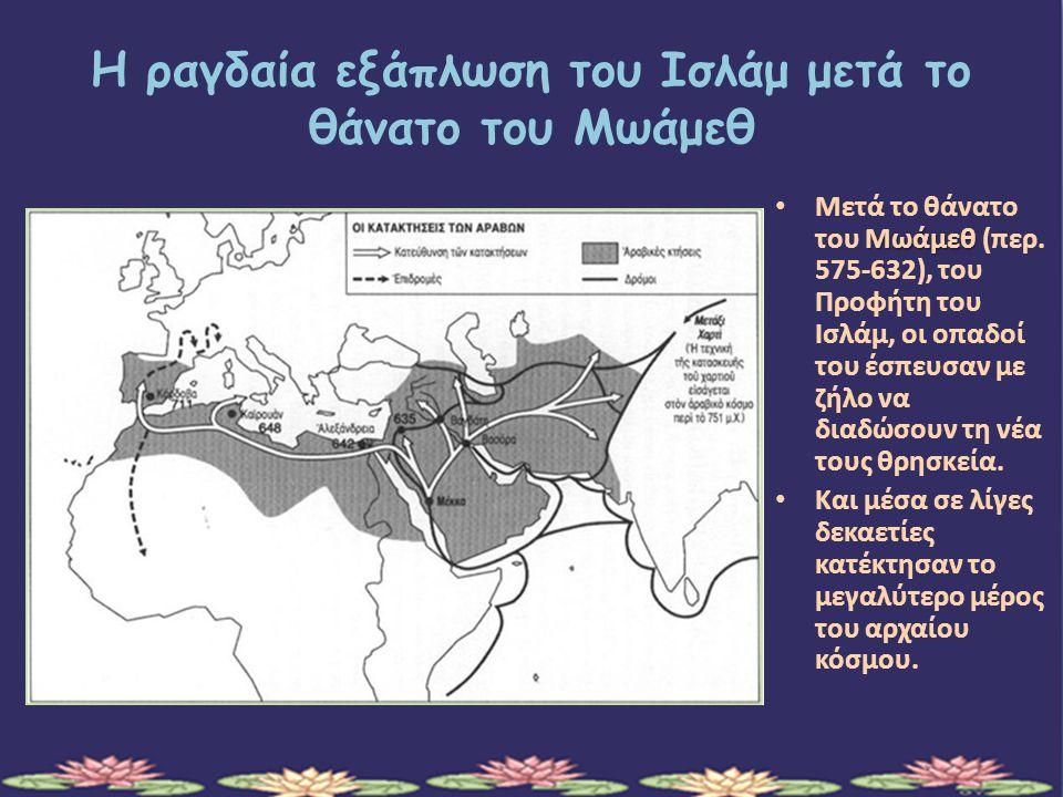 Η ραγδαία εξάπλωση του Ισλάμ μετά το θάνατο του Μωάμεθ Μωάμεθ Μετά το θάνατο του Μωάμεθ (περ.