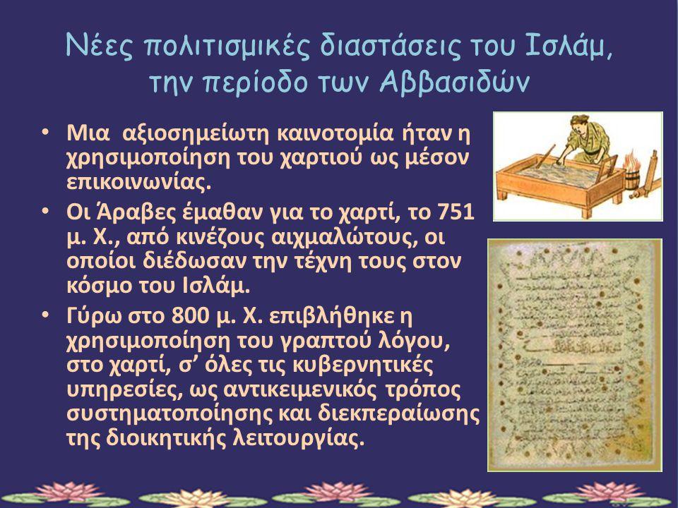 Νέες πολιτισμικές διαστάσεις του Ισλάμ, την περίοδο των Αββασιδών Μια αξιοσημείωτη καινοτομία ήταν η χρησιμοποίηση του χαρτιού ως μέσον επικοινωνίας.
