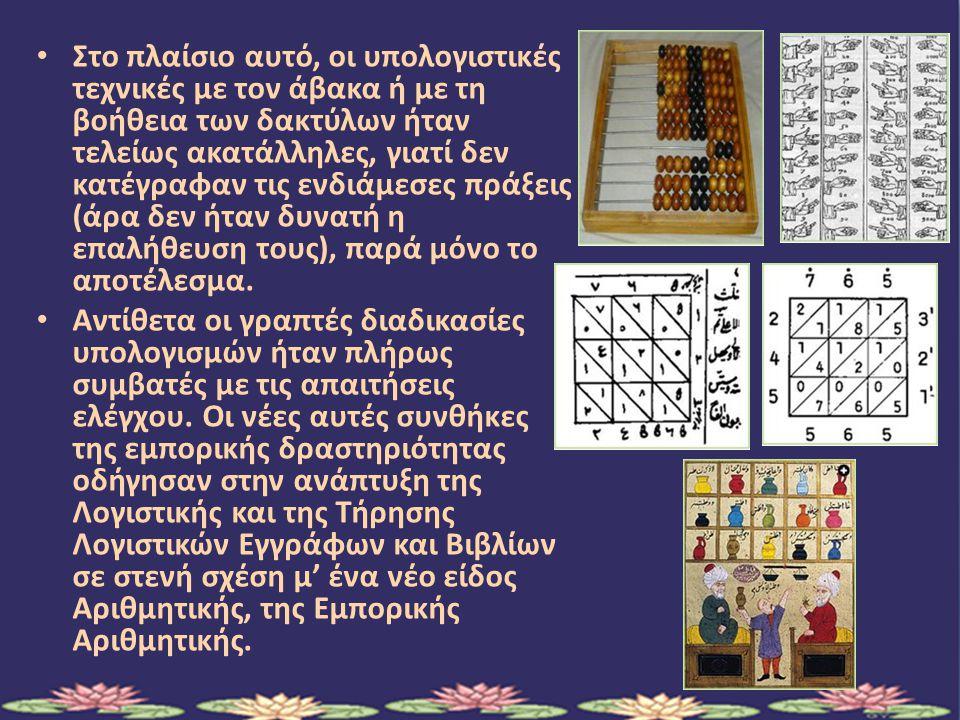 Μια αξιοσημείωτη, επίσης, ιδιαιτερότητα στην παιδεία του Ισλάμ, την εποχή των Αββασιδών ήταν η ισχυρή μεταφραστική ώθηση που δόθηκε, από τον χαλίφη αλ-Μαμουν (813-833).