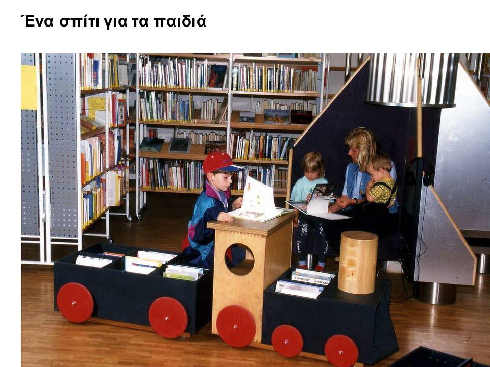 Nr. -2 © Stadtbibliothek am Salzstadel, Rosenheim 2005Susanne Delp Ένα σπίτι για τα παιδιά