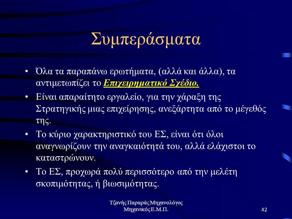 Τζανής Παραράς Μηχανολόγος Μηχανικός Ε.Μ.Π.42 Συμπεράσματα Όλα τα παραπάνω ερωτήματα, (αλλά και άλλα), τα αντιμετωπίζει το Επιχειρηματικό Σχέδιο.