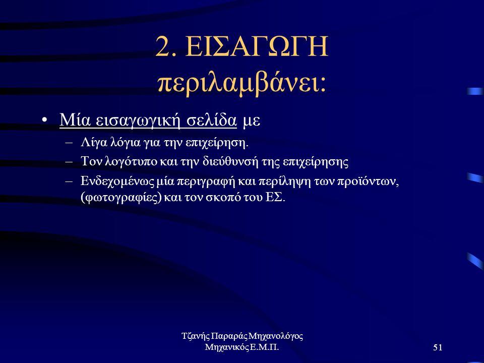Τζανής Παραράς Μηχανολόγος Μηχανικός Ε.Μ.Π.51 2.