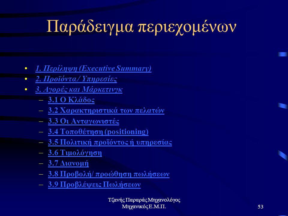 Τζανής Παραράς Μηχανολόγος Μηχανικός Ε.Μ.Π.53 Παράδειγμα περιεχομένων 1.
