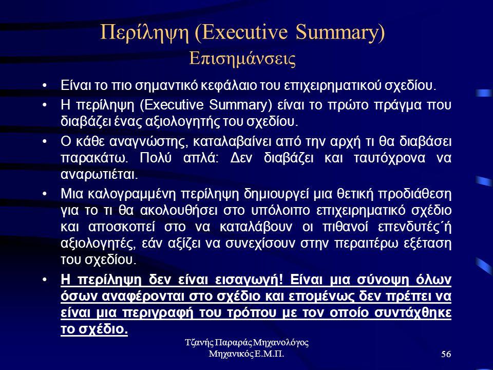 Τζανής Παραράς Μηχανολόγος Μηχανικός Ε.Μ.Π.56 Περίληψη (Executive Summary) Επισημάνσεις Είναι το πιο σημαντικό κεφάλαιο του επιχειρηματικού σχεδίου.