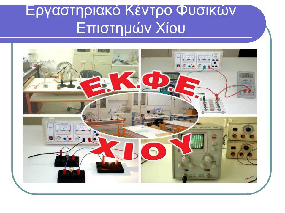 Εργαστηριακό Κέντρο Φυσικών Επιστημών Χίου