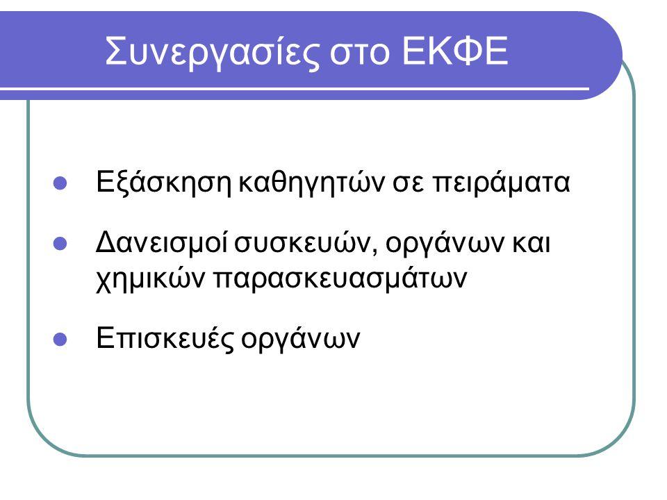 Συνεργασίες στο ΕΚΦΕ Εξάσκηση καθηγητών σε πειράματα Δανεισμοί συσκευών, οργάνων και χημικών παρασκευασμάτων Επισκευές οργάνων