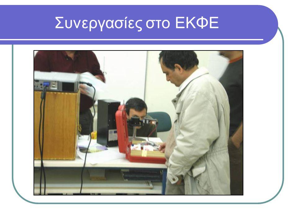Συνεργασίες στο ΕΚΦΕ