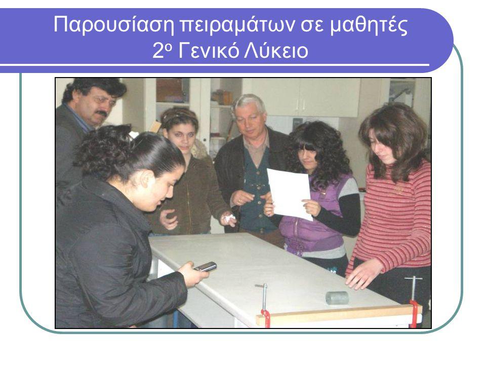 Παρουσίαση πειραμάτων σε μαθητές 2 ο Γενικό Λύκειο