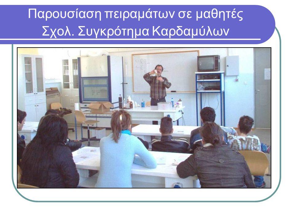 Παρουσίαση πειραμάτων σε μαθητές Σχολ. Συγκρότημα Καρδαμύλων