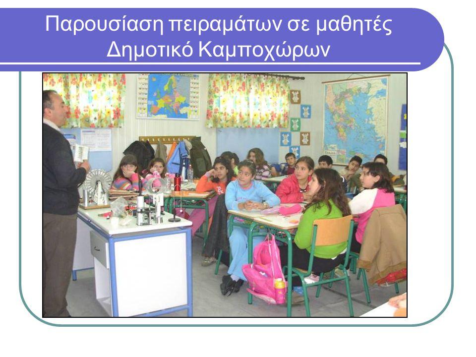 Παρουσίαση πειραμάτων σε μαθητές Δημοτικό Καμποχώρων