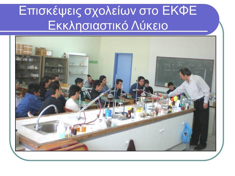 Επισκέψεις σχολείων στο ΕΚΦΕ Εκκλησιαστικό Λύκειο