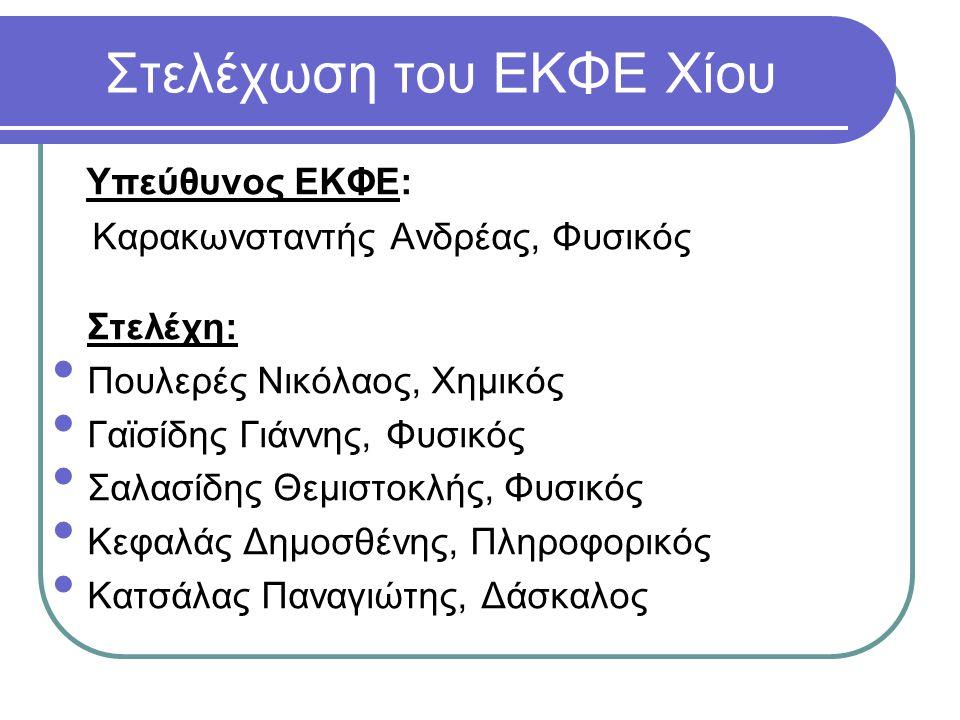 Τα Στελέχη του ΕΚΦΕ Χίου